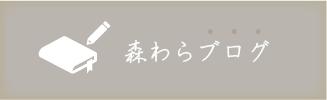 森わらブログ